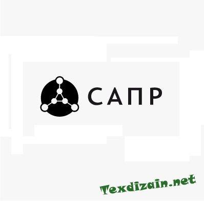 Основные принципы и предназначение САПР