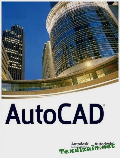 Теоретические основы системы AutoCAD