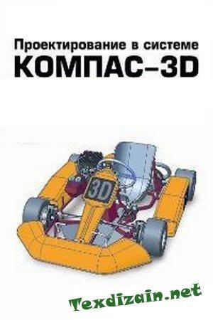 Начало работы в программе КОМПАС 3D