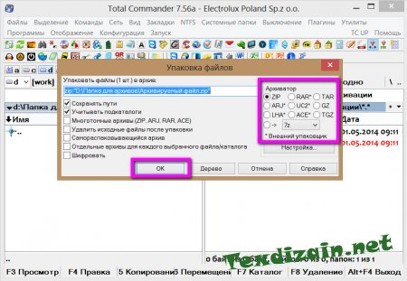 Архивация и разархивация при помощи Total Commander