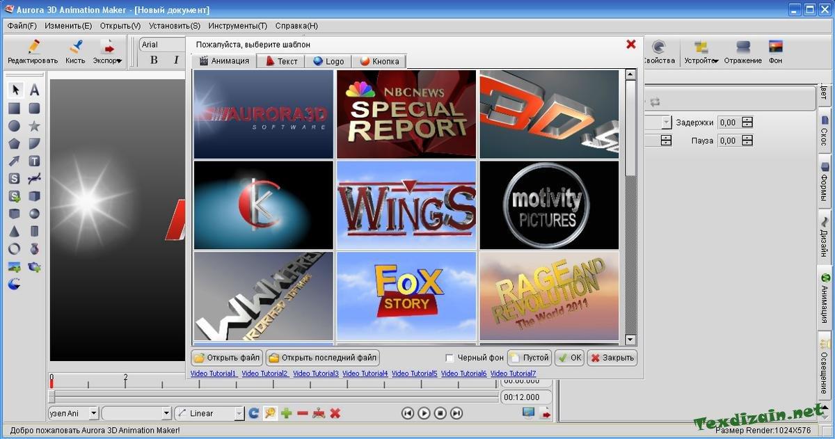 Скачать программу 3d аниматор скачать программы для пк для скачивания