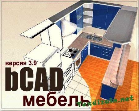 Скачать bCAD Мебель Pro бесплатно полную версию торрент