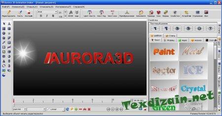 Аврора 3Д rus скачать с кряком бесплатно и без регистрации