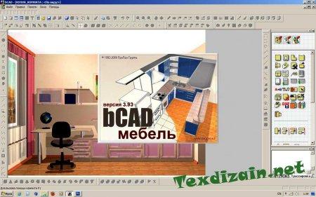 полная версия bCAD Мебель Pro 3.93 скачать и установить бесплатно