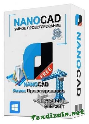 Скачать nanoCAD (Нанокад) торрентом бесплатно русская версия