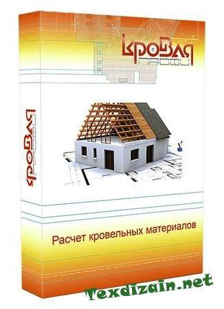 Кровля Профи ver. 8.2 (RUS) скачать
