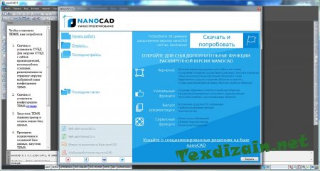 nanoCAD 5 скачать торентом бесплатную версию
