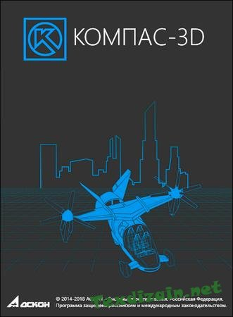 КОМПАС-3D ver. 18.1.9 (x64 bit|RUS) скачать