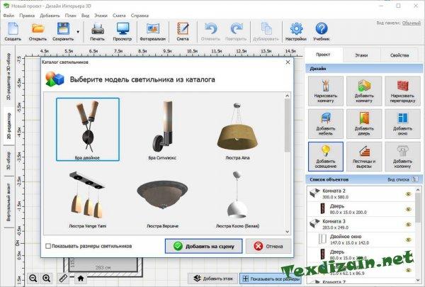 Дизайн Интерьера 3D ver. 5.25 (RUS) скачать