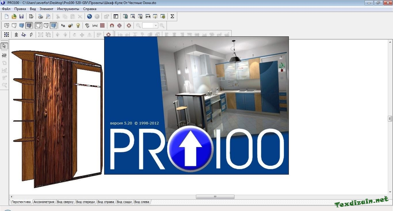 Квартиры для дизайна pro100 программу